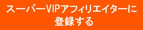 super_vip.jpg