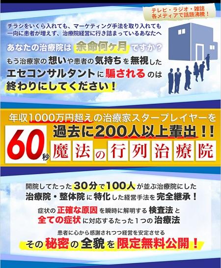 60minmagicchiryouin450.jpg