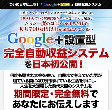 googlekanzenjidou450.jpg