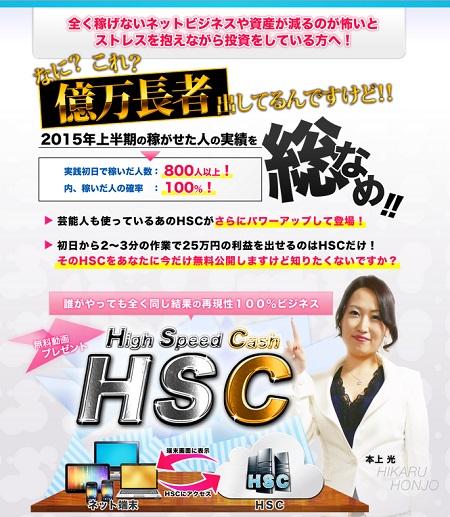 highspeedcash450.jpg