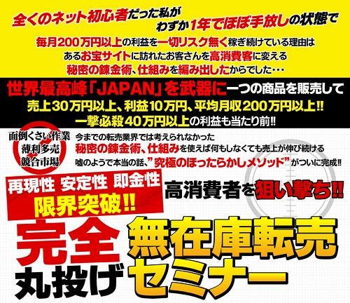 kanzenmarunagemuzaikotenbai500.jpg