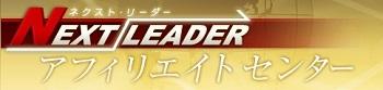 nextleaderimage.jpg