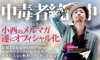 productlistbanner_konishi_mailmagazine.png