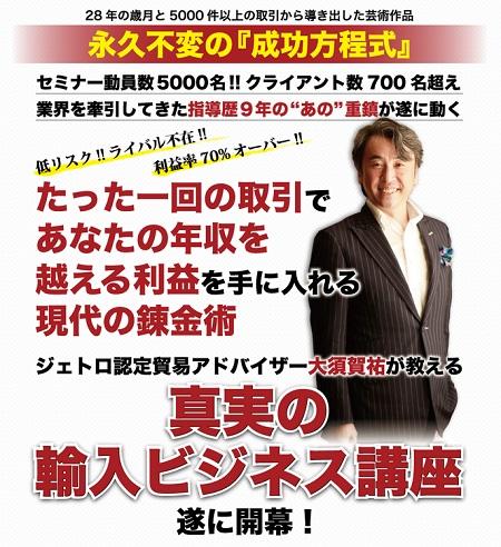 shinjitunoyunyubiz450.jpg
