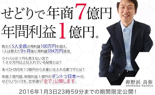unohamakazuya500.jpg
