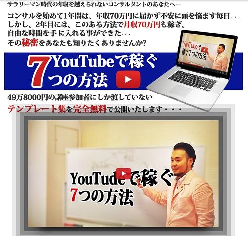 youtube7himitsu500.jpg