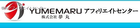 yumemaruaffiiatecenterimage.jpg